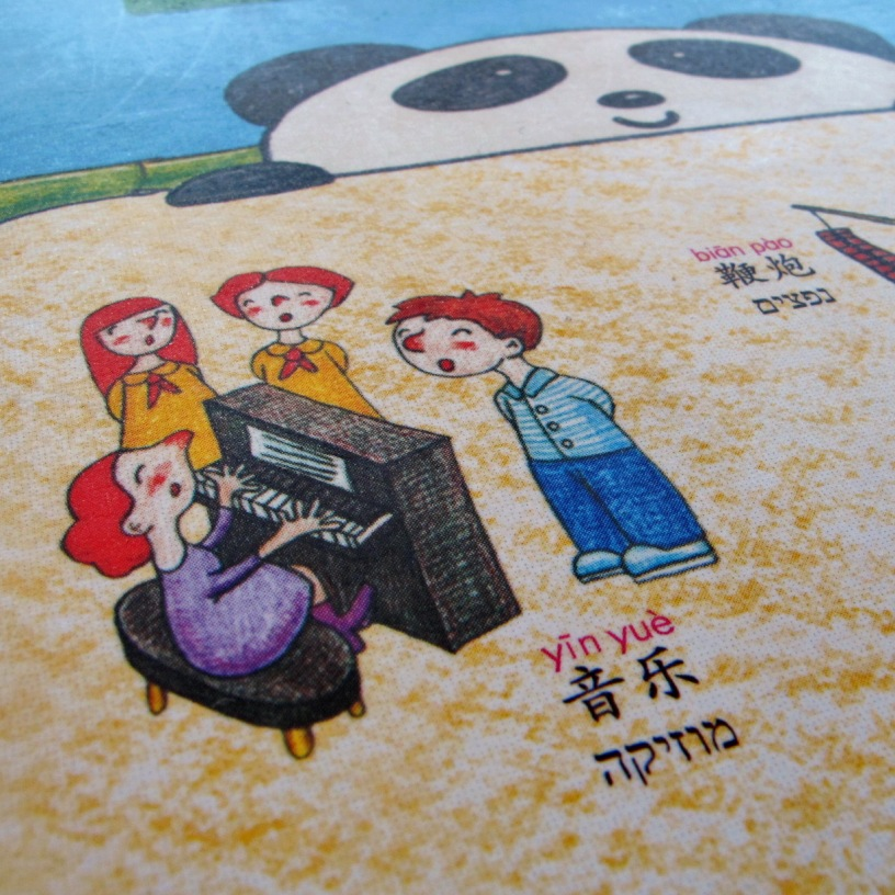 סינית לילדים