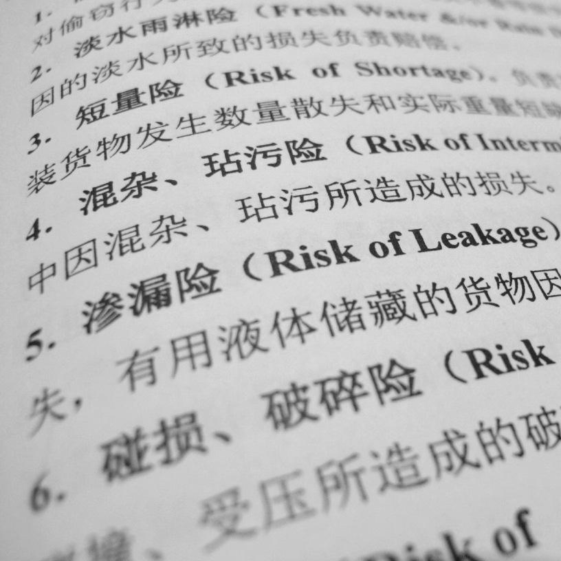 תרגום סינית