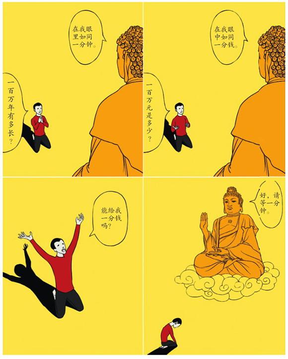 קומיקס בודהיסטי