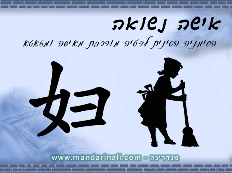כך כתובים אישה נשואה בסינית