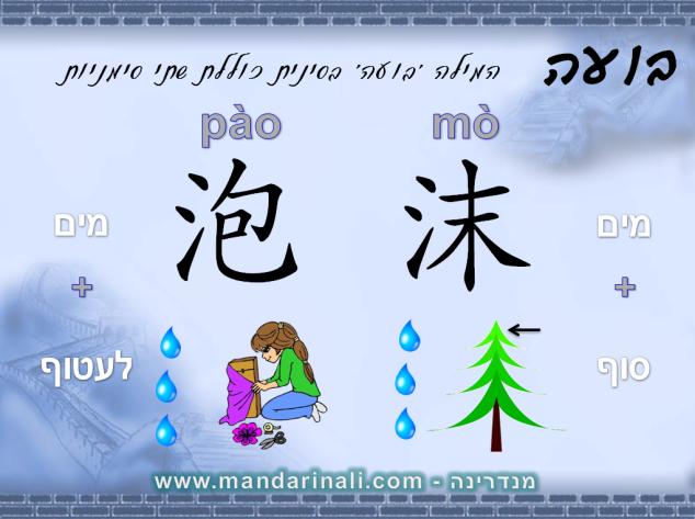 ככה כותבים בועה בסינית