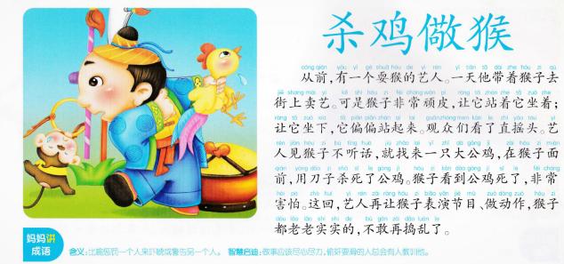 פתגם סיני עתיק - להרוג תרנגול כדי להפחיד קוף