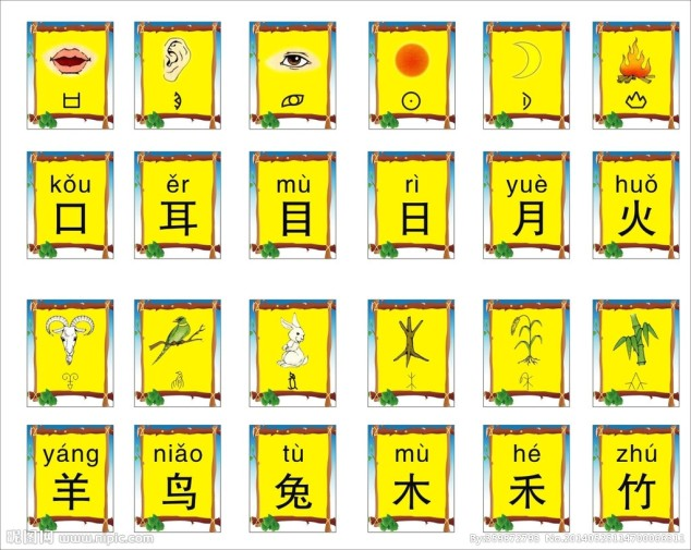 chinese_pictographs