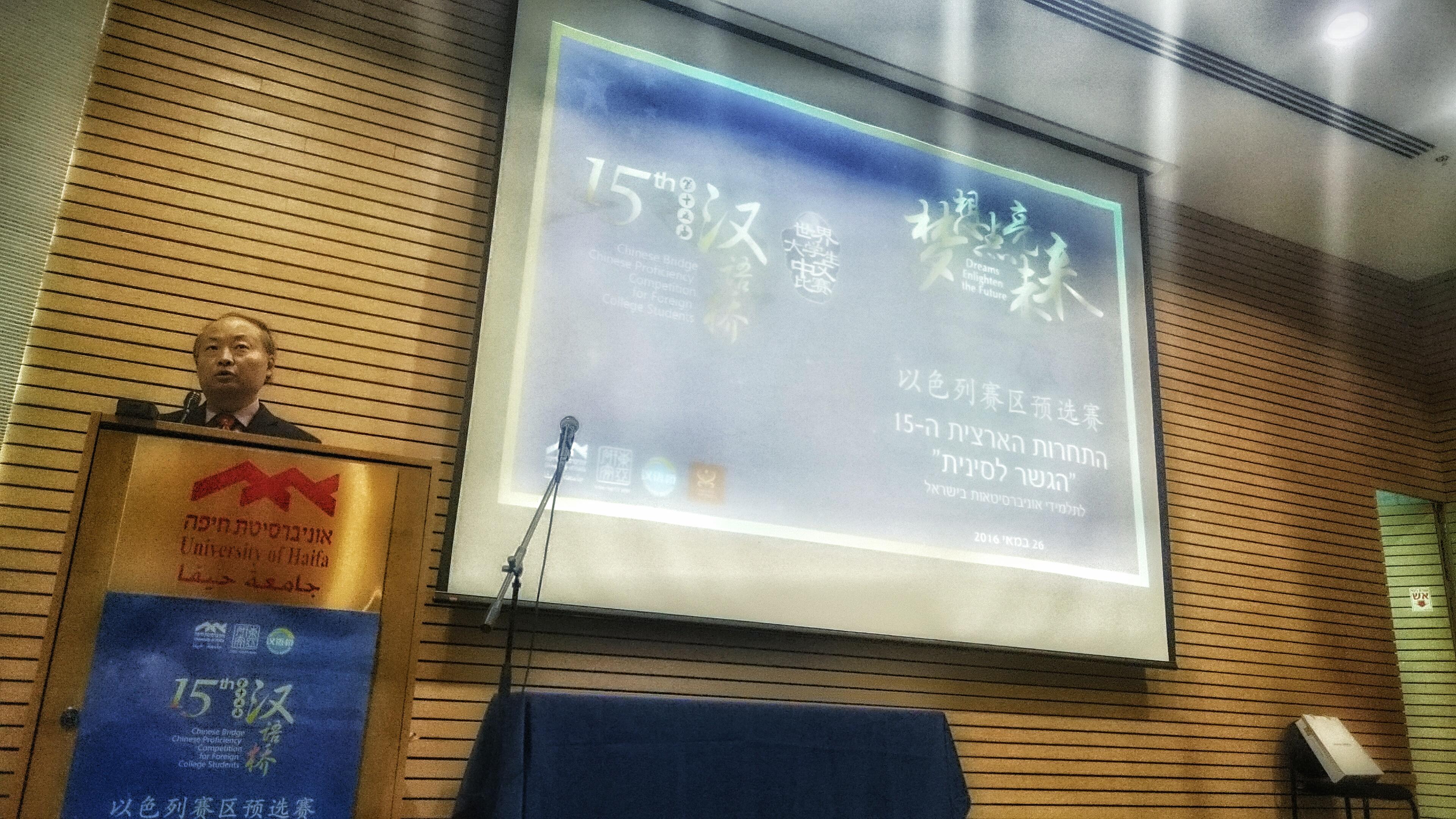 נאום הסיום מפי שגריר סין בישראל