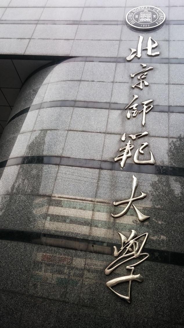 Beijing Normal University Gate