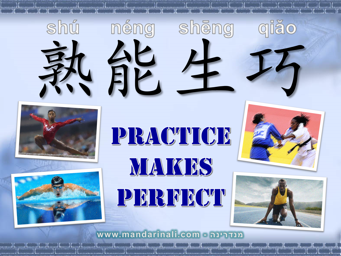 practice_makes_perfect - chinese