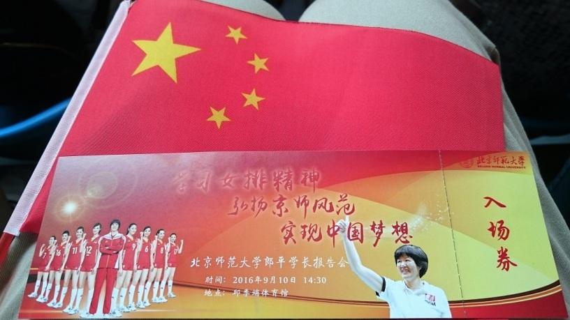 לאנג פינג - כרטיס