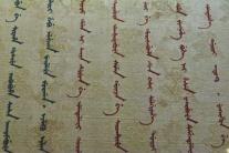 כתב מנצ'ורי