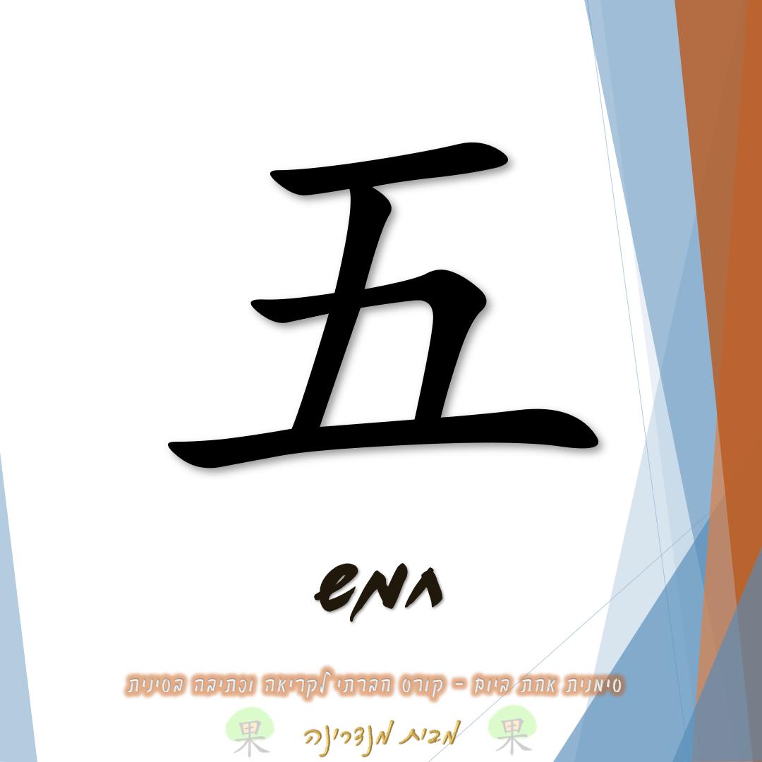 חמש בסינית