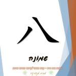 שמונה בסינית
