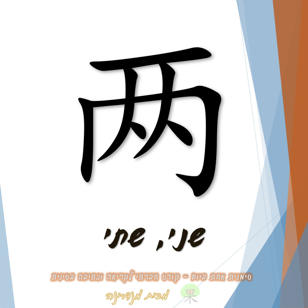 mandarina_chinese-two2