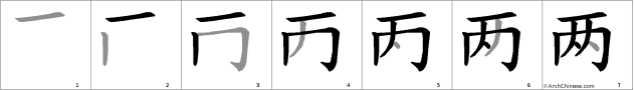 mandarina_chinese-write-2q