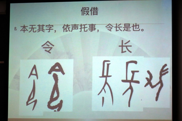 ancient_chinese_linguistics