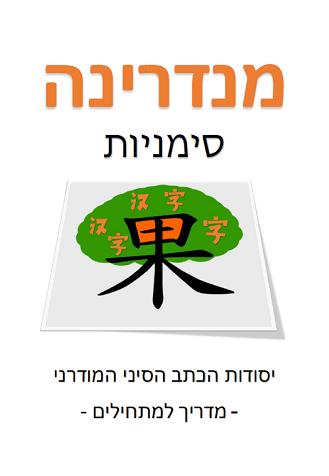 חוברת PDF