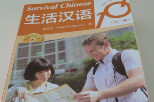 survival_chinese1
