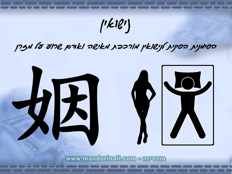 matrimony_chinese