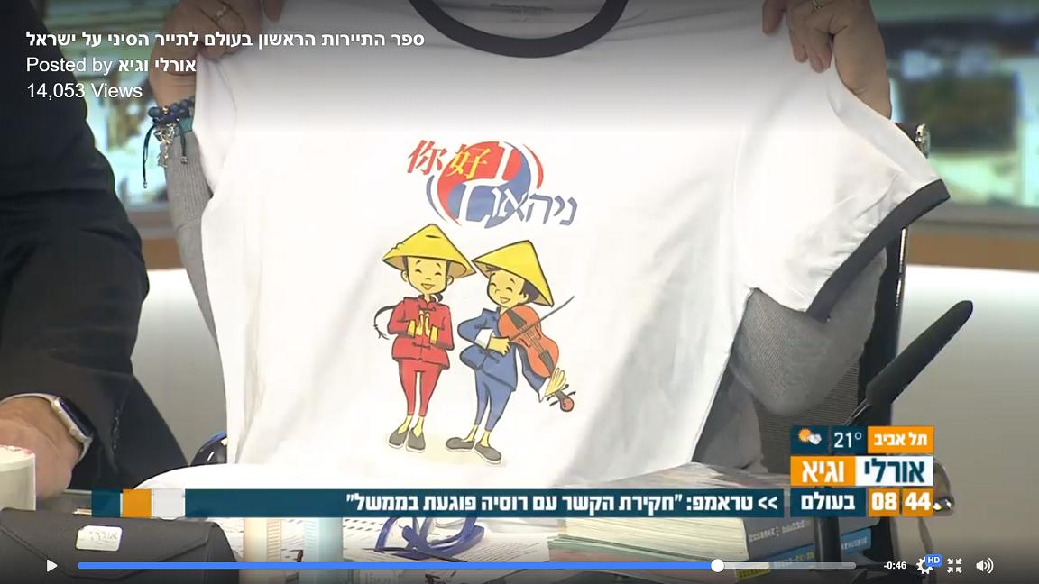 chinese_shirts.png