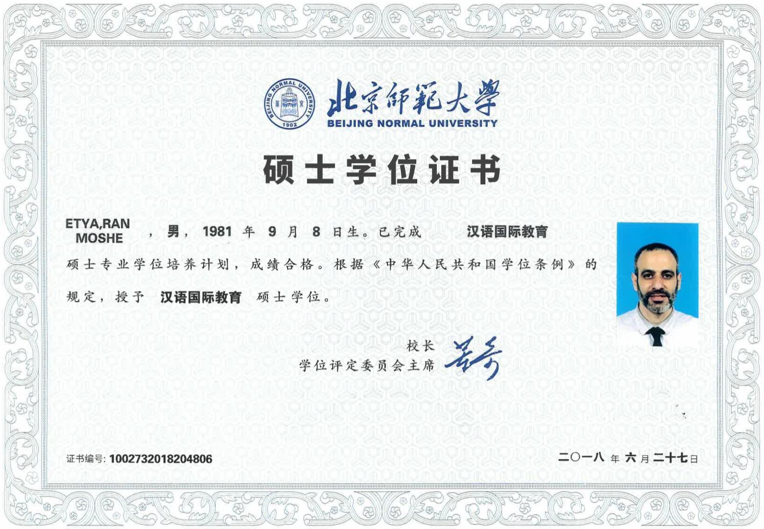 masters_diploma