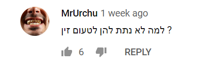 purim_comment