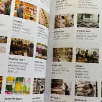 מילון חזותי עברי-סיני - קניות