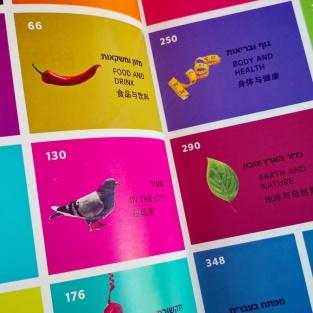 מילון סיני עברי - תוכן