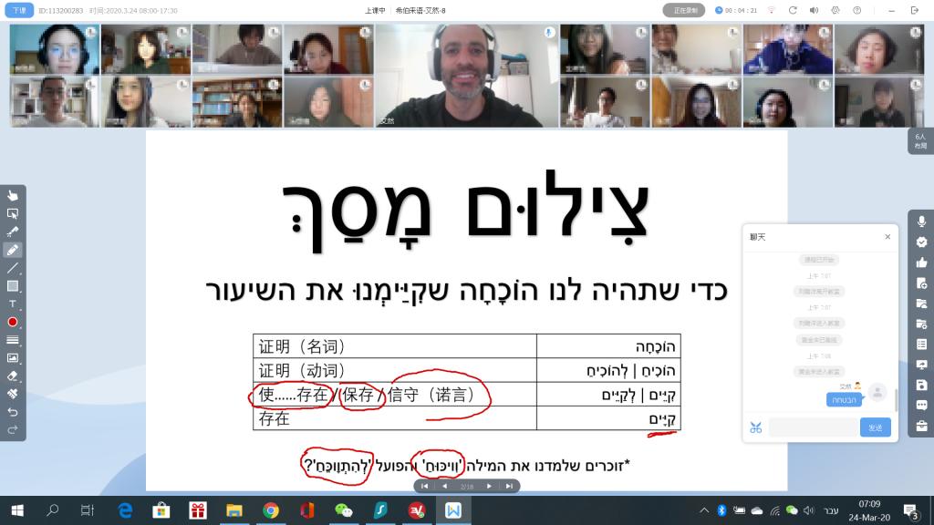 צילום מסך מתוך שיעור הוראת עברית בסין אונליין